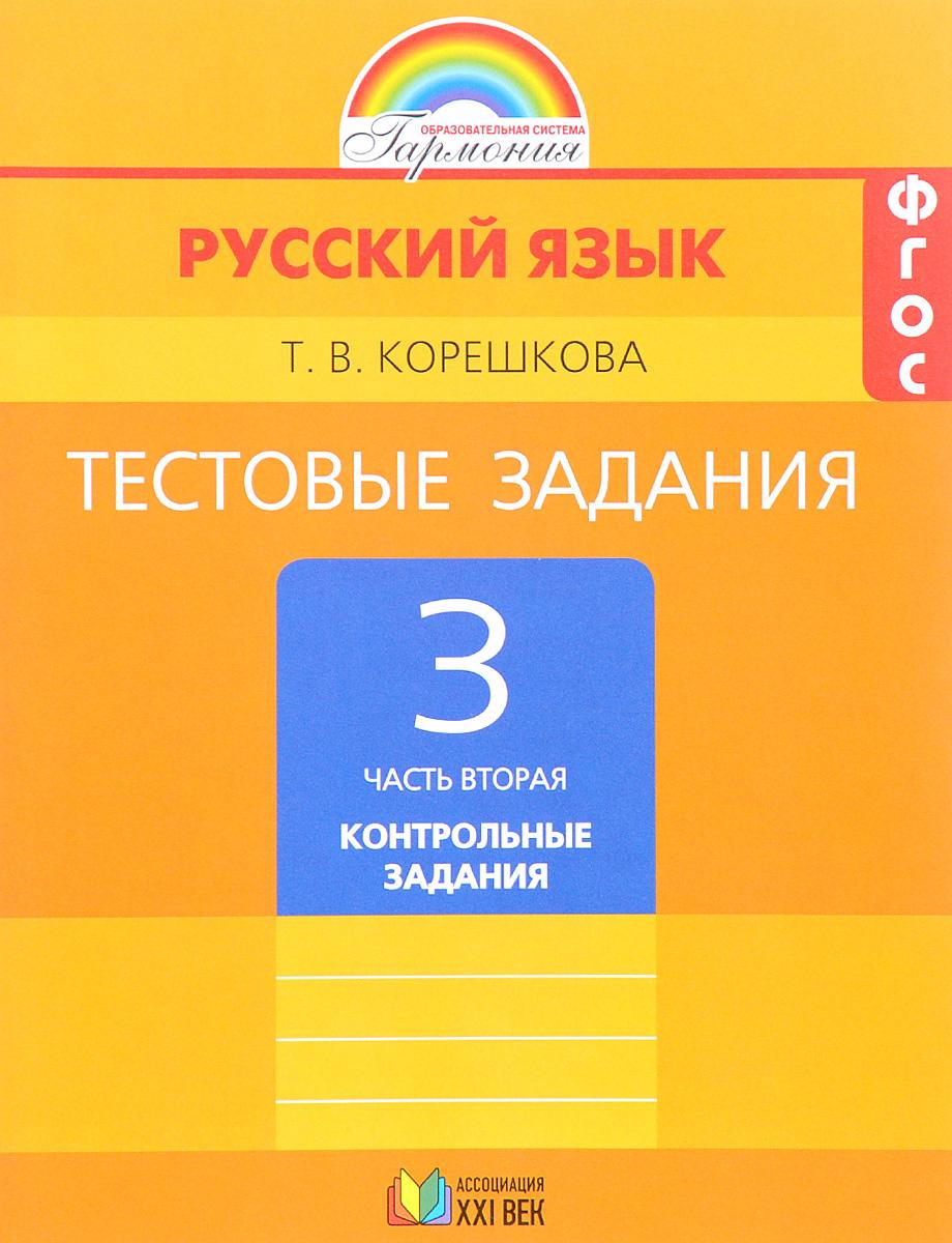 Русский язык. 3 класс. Тестовые задания. В 2 частях. Часть 2. Контрольные задания