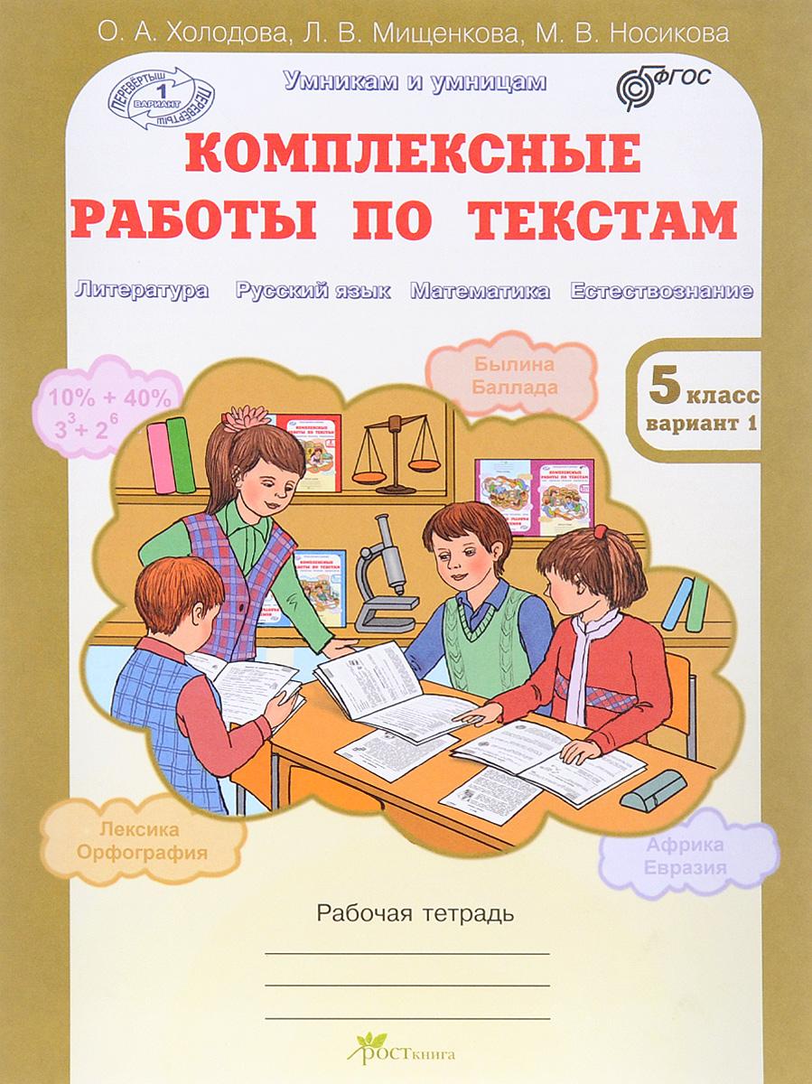 Комплексные работы по текстам. 5 класс. Рабочая тетрадь