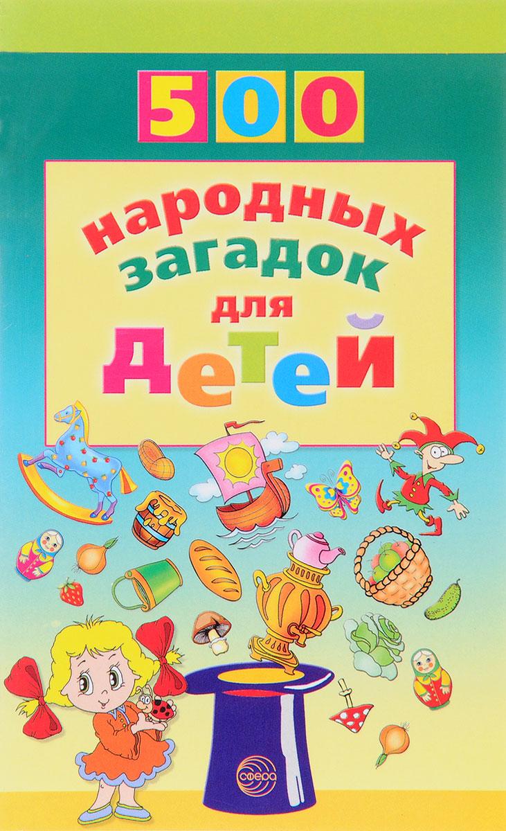500 народных загадок для детей