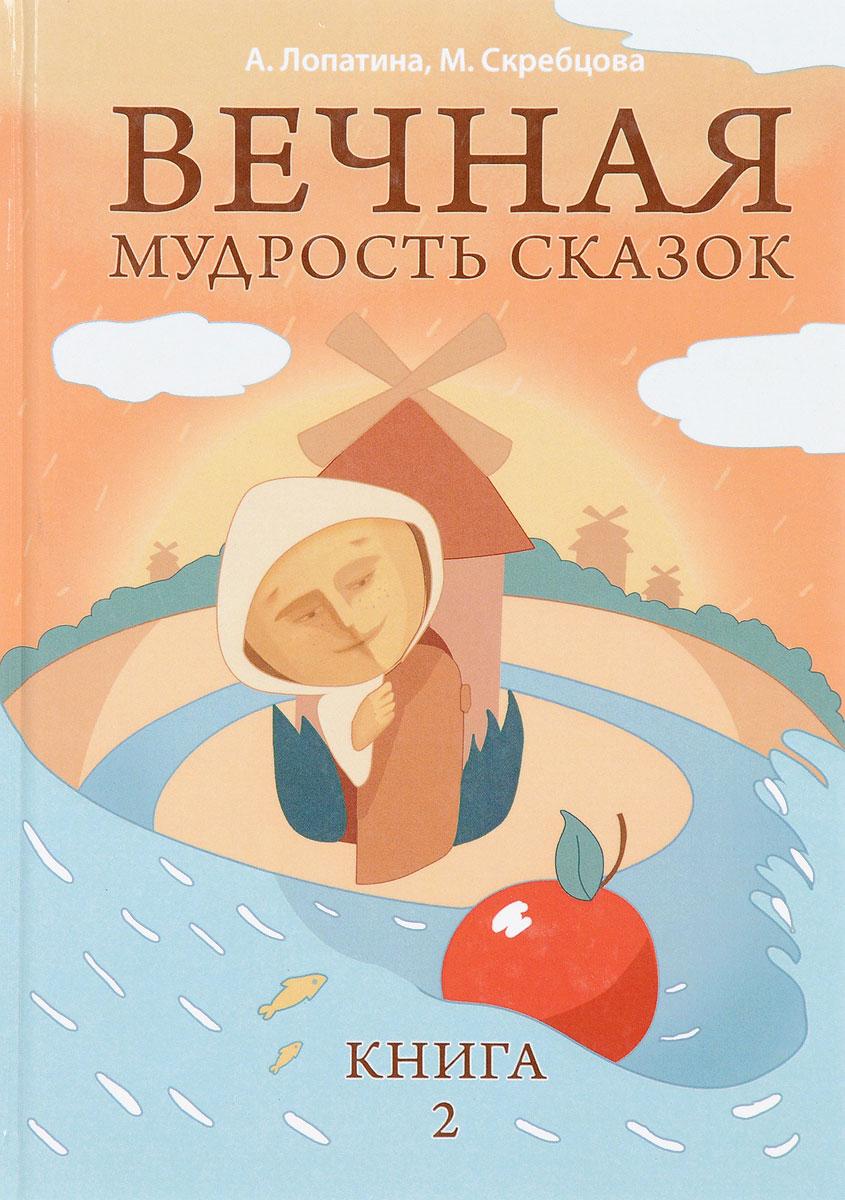 Вечная мудрость сказок. Книга 2. Уроки нравственности в притчах, легендах и сказках народов мира