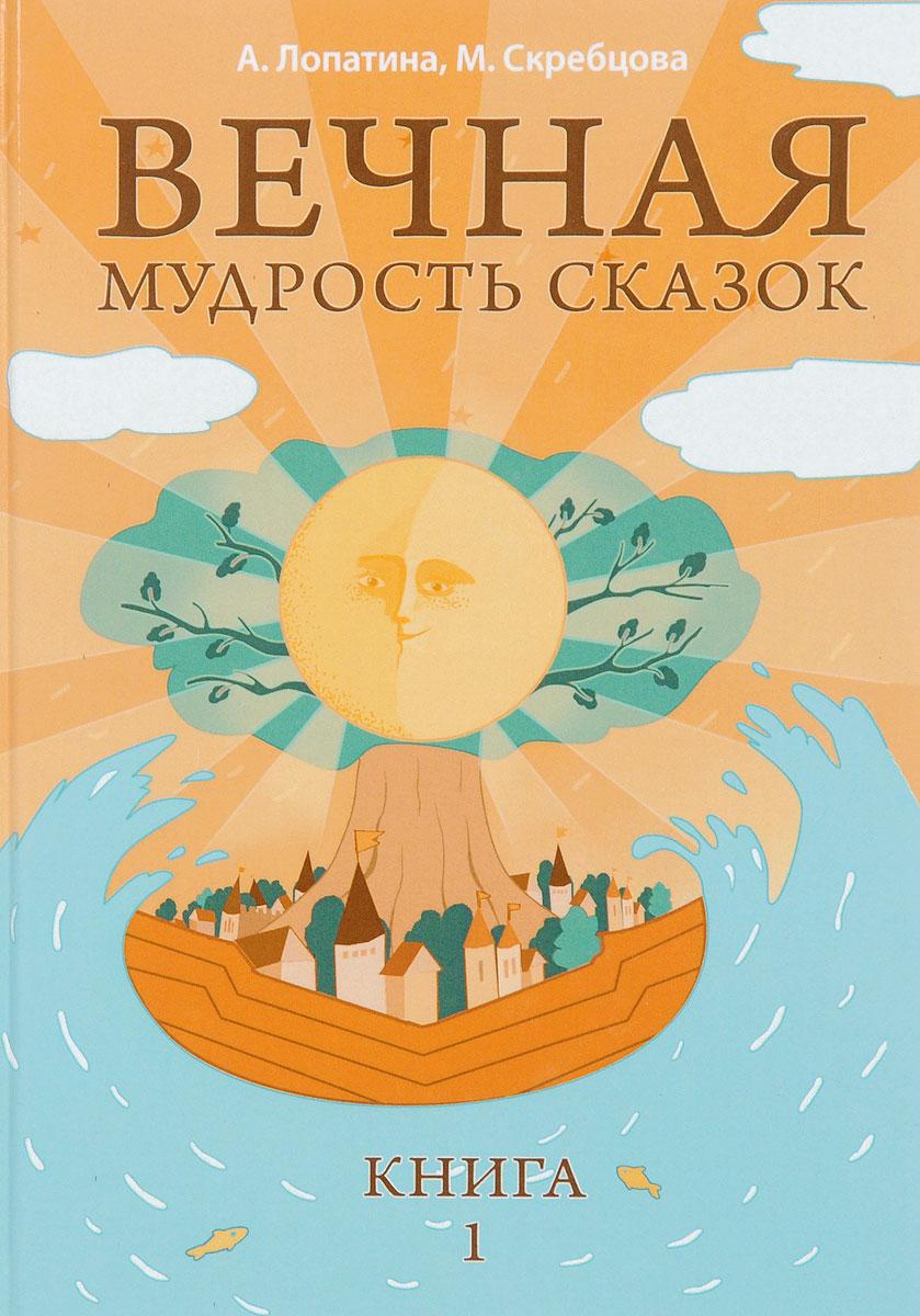 Вечная мудрость сказок. Книга 1. Уроки нравственности в притчах, легендах и сказках народов мира