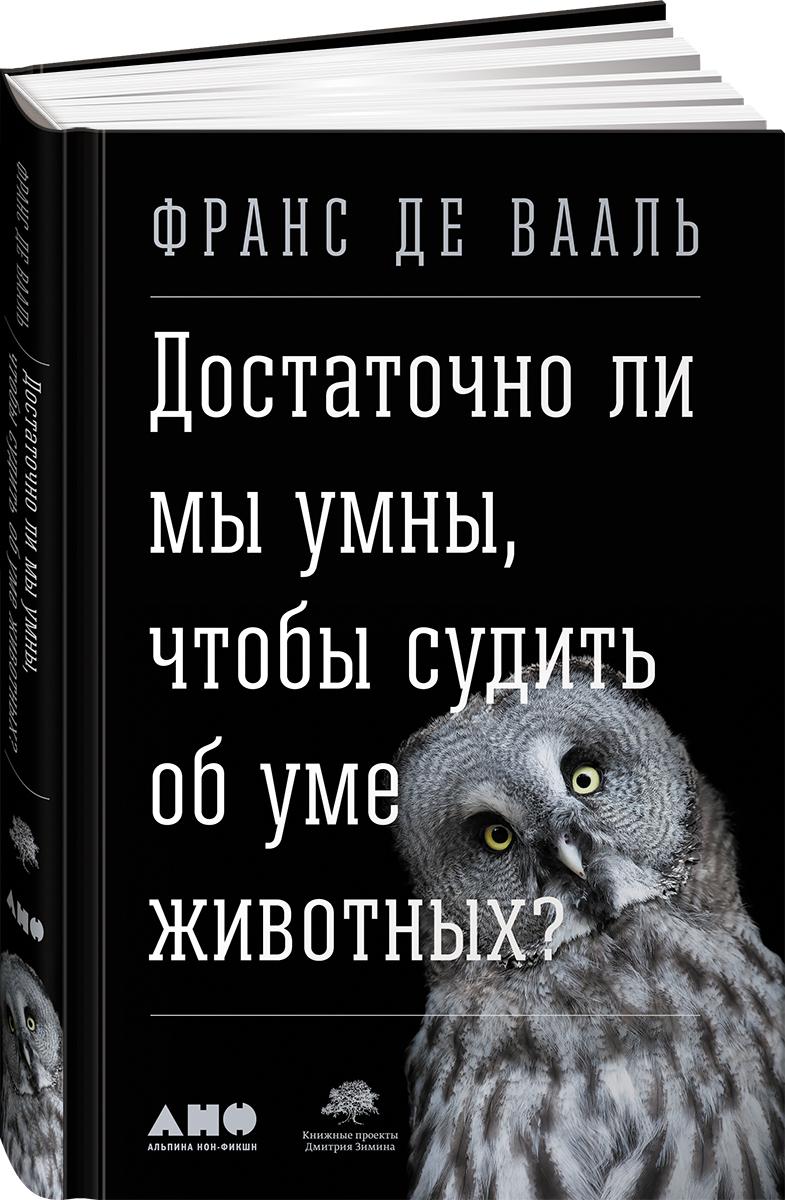 Цитаты из книги Достаточно ли мы умны, чтобы судить об уме животных?