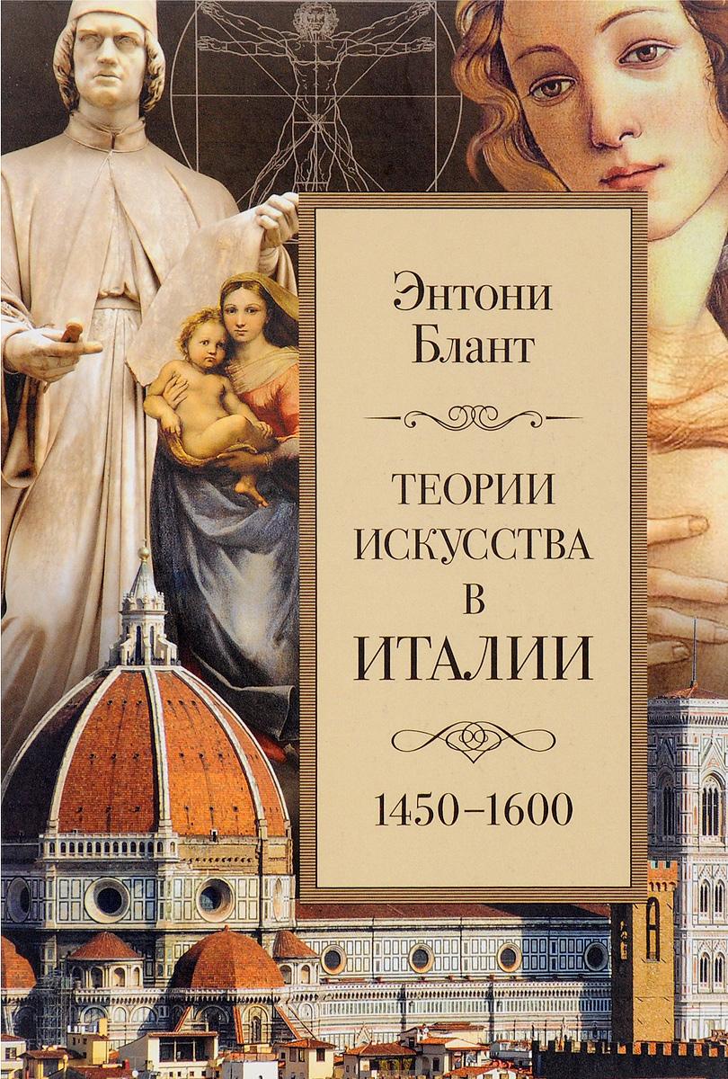 Теории искусства в Италии: 1450-1600