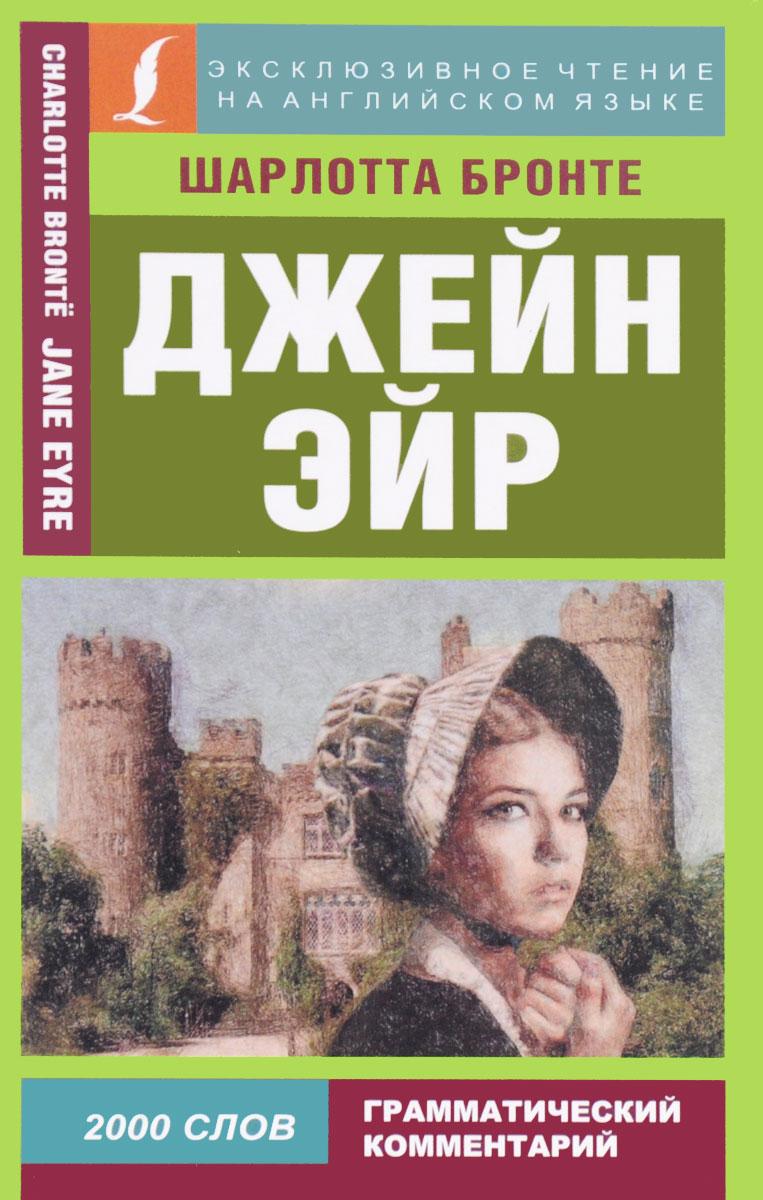 Jane Eyre / Джейн Эйр
