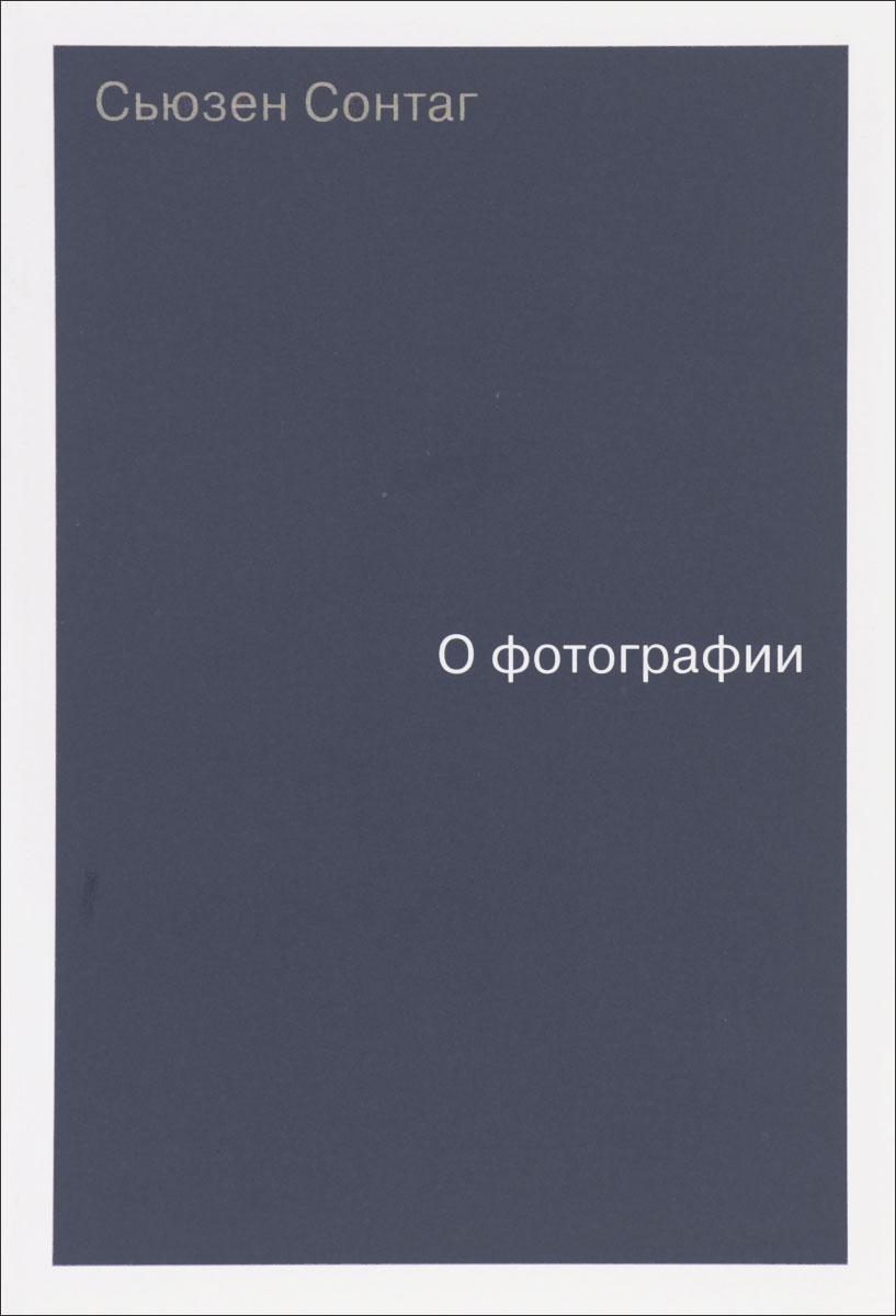 О фотографии