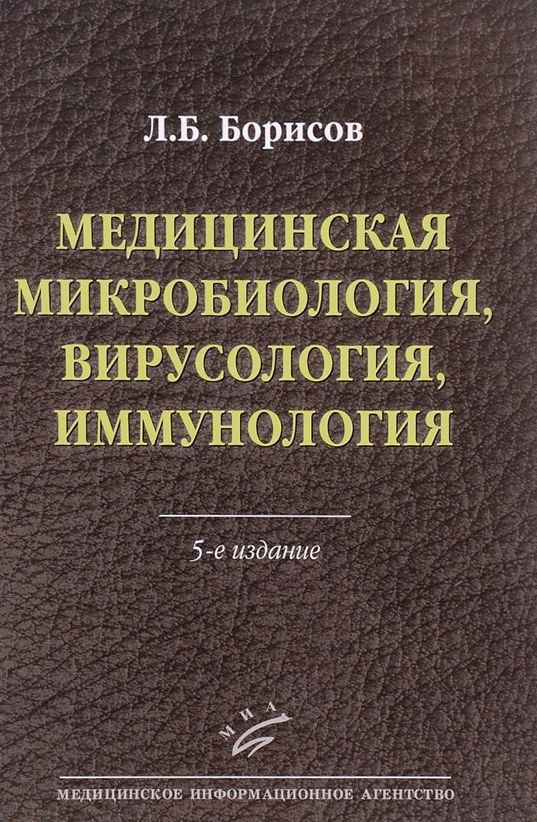 Медицинская микробиология, вирусология, иммунология