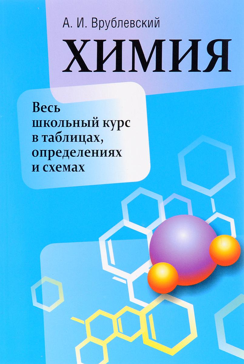 Химия. Весь школьный курс в таблицах, определениях и схемах