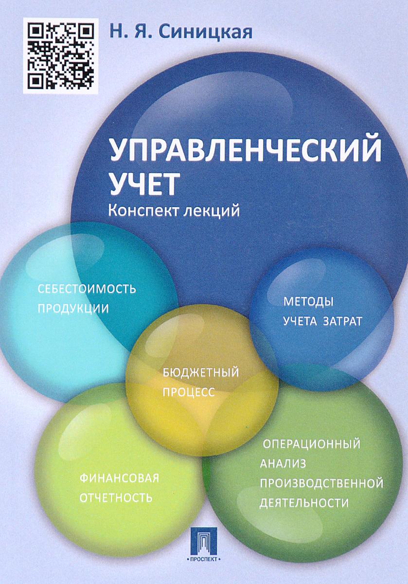 Управленческий учет. Конспект лекций. Учебное пособие