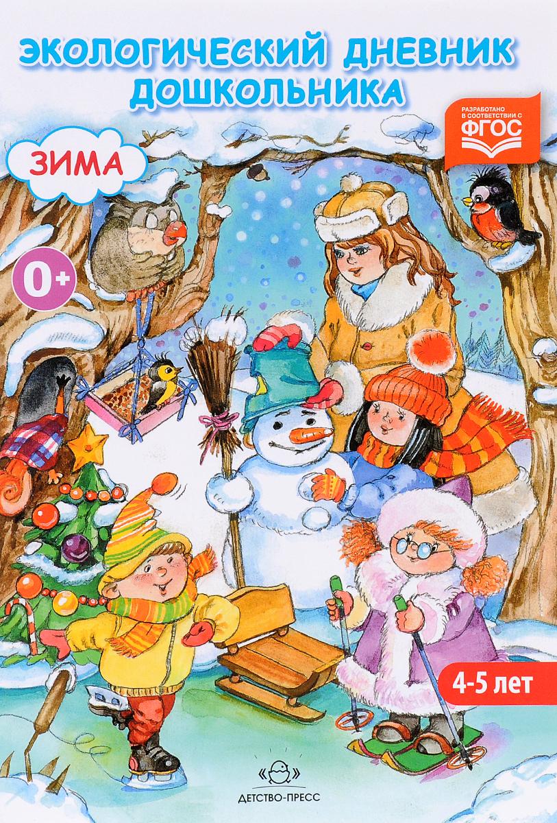 Экологический дневник дошкольника (средний дошкольный возраст 4-5 лет). Зима. ФГОС.