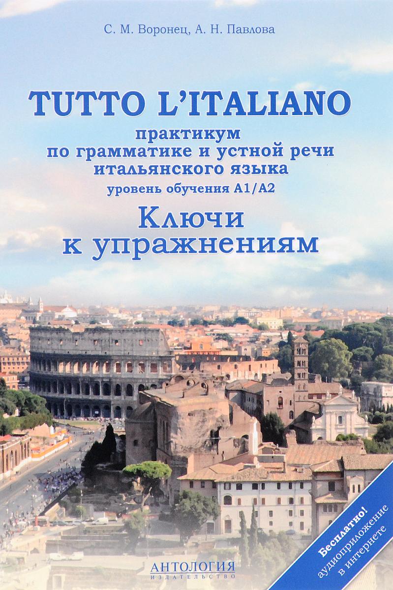 Tutto l'italiano. Практикум по грамматике и устной речи итальянского языка. Ключи к упражнениям. Уровень A1/A2
