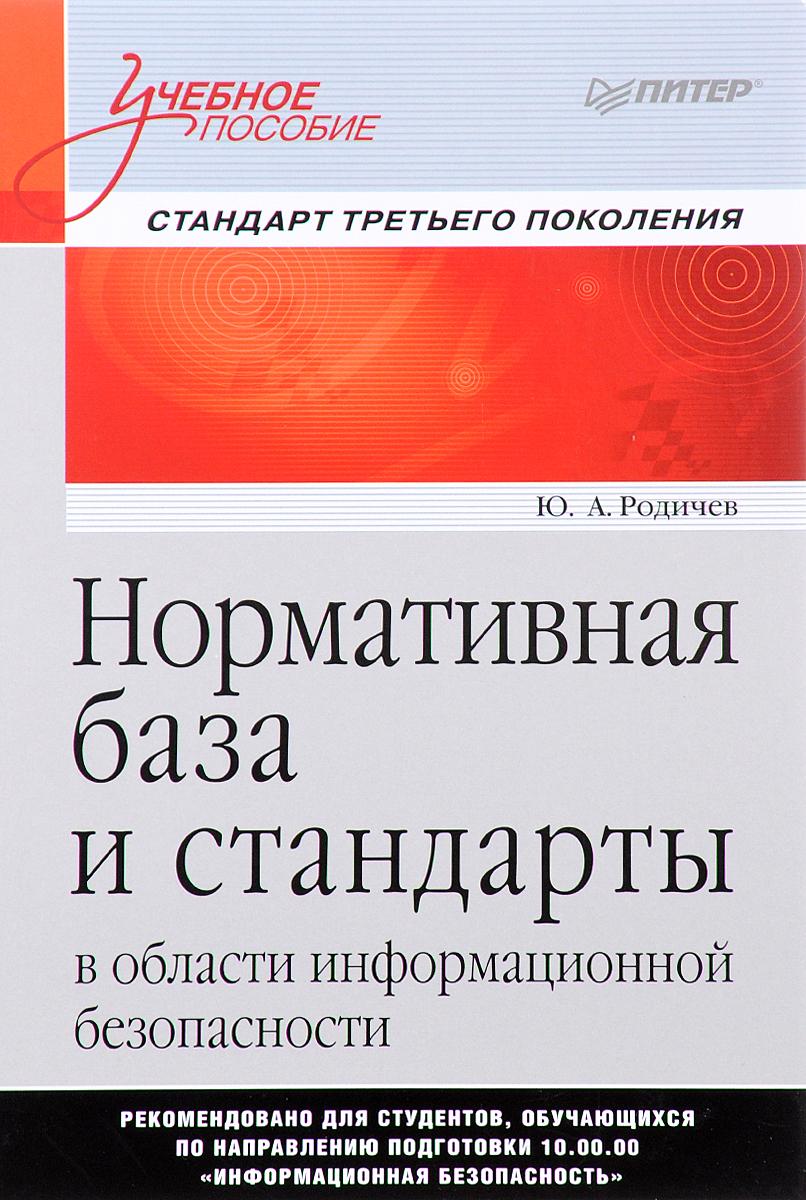 Нормативная база и стандарты в области информационной безопасности. Учебное пособие