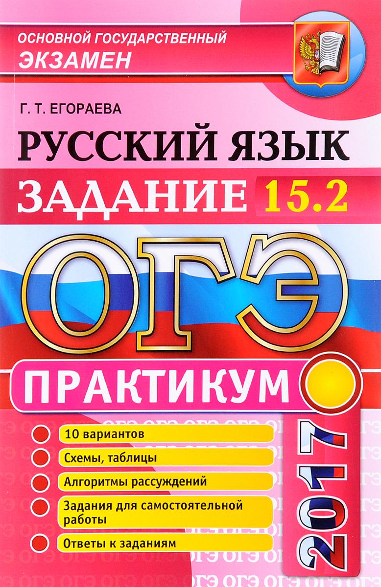 ОГЭ 2017. Русский язык. Практикум. Подготовка к выполнению задания 15.2
