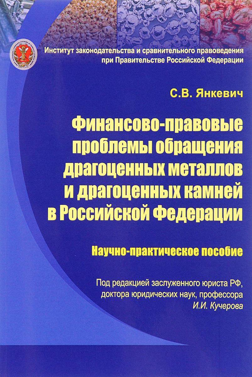 Финансово-правовые проблемы обращения драгоценных металлов и драгоценных камней в Российской Федерации