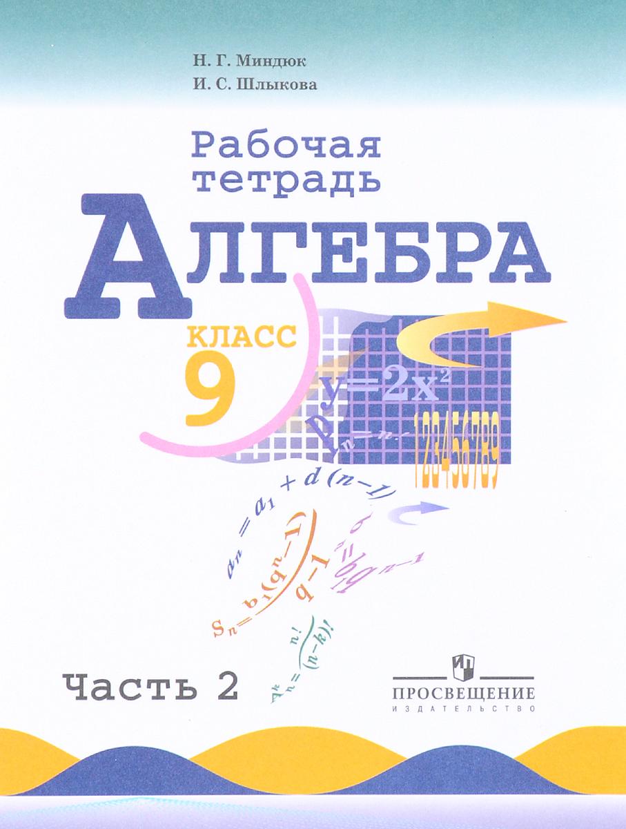 Алгебра. 9 класс. Рабочая тетрадь. В 2 частях. Часть 2