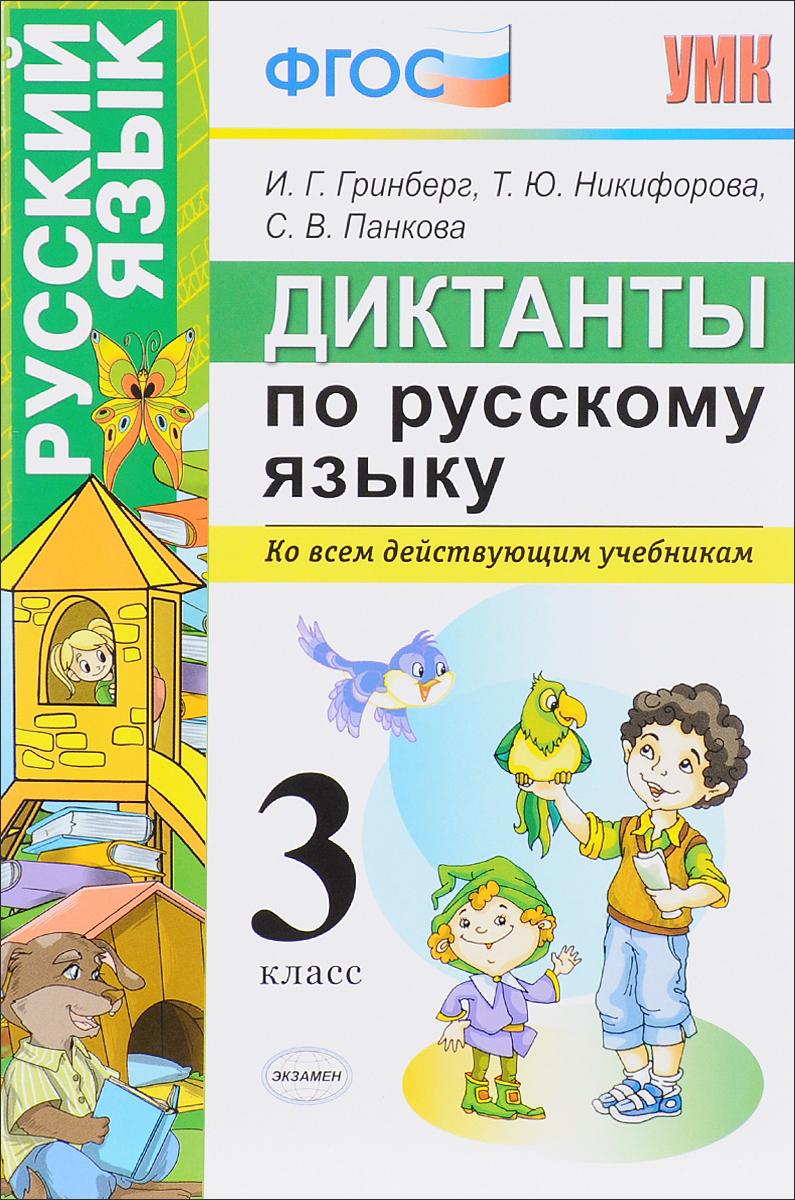 Русский язык. 3 класс. Диктанты