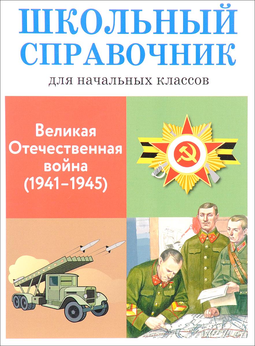 М. Замотина Великая отечественная война (1941-1945) ставров н п вторая мировая великая отечественная