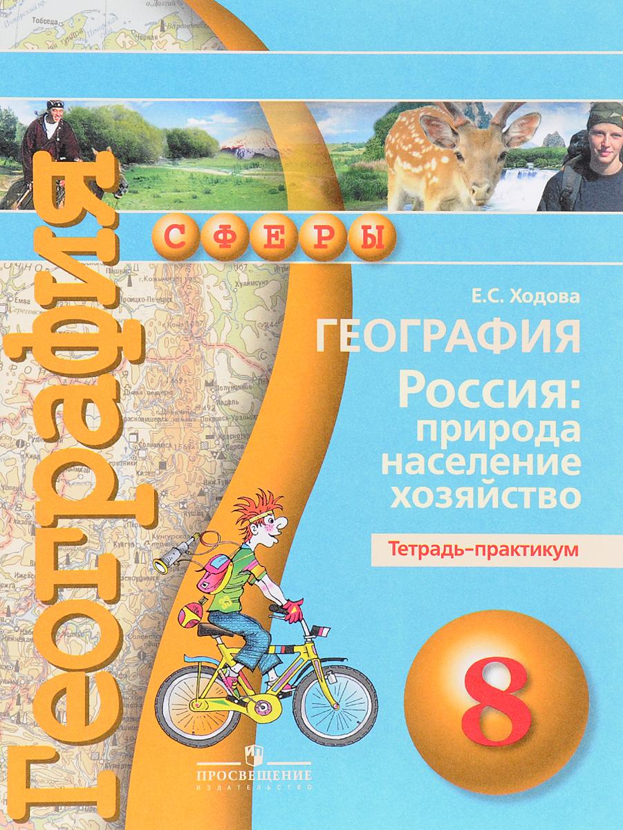 География. Россия. Природа, население, хозяйство. 8 класс. Тетрадь-практикум. Учебное пособие