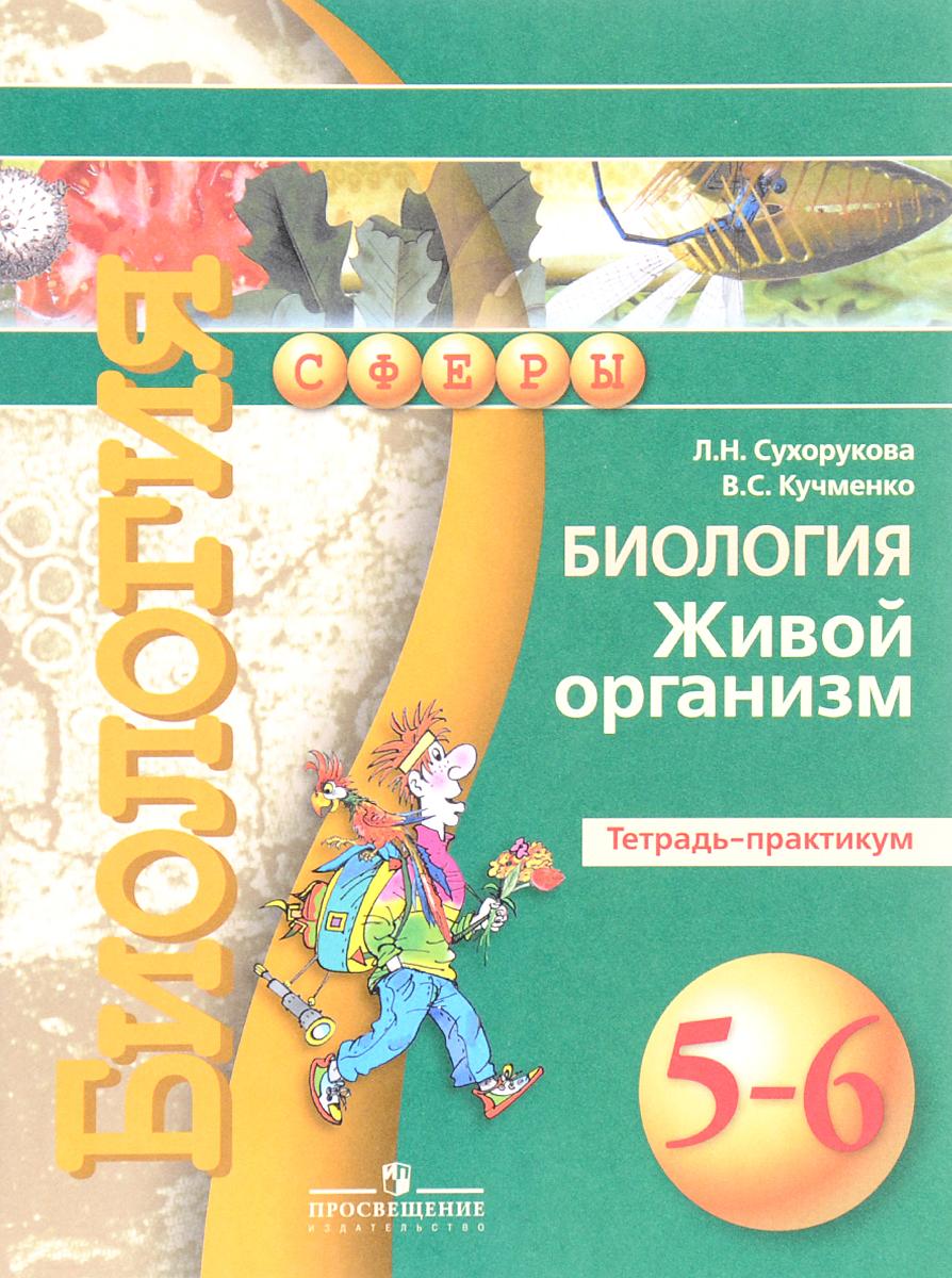 Биология. Живой организм. 5-6 классы. Тетрадь-практикум