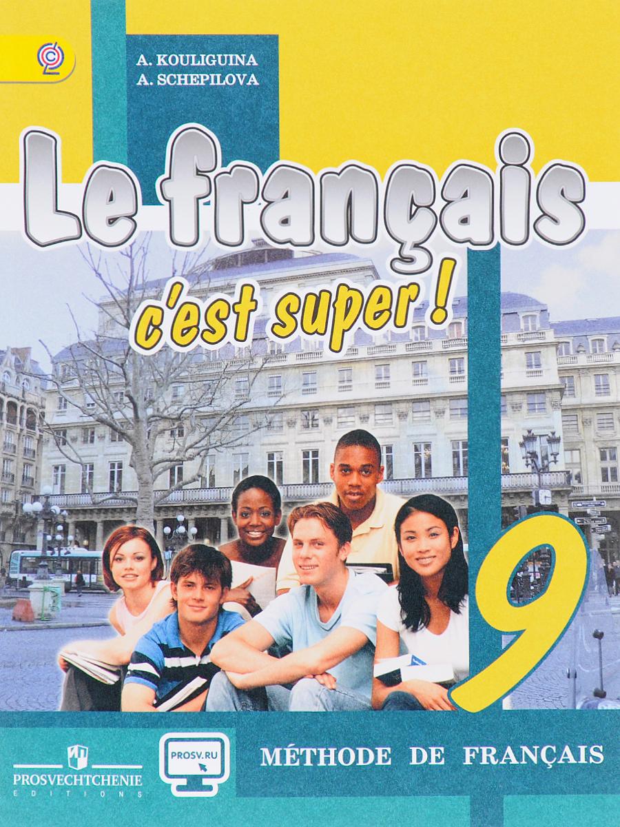 Французский язык. 9 класс. Учебник / Le francais 9: C'est Super! Methode de Francais