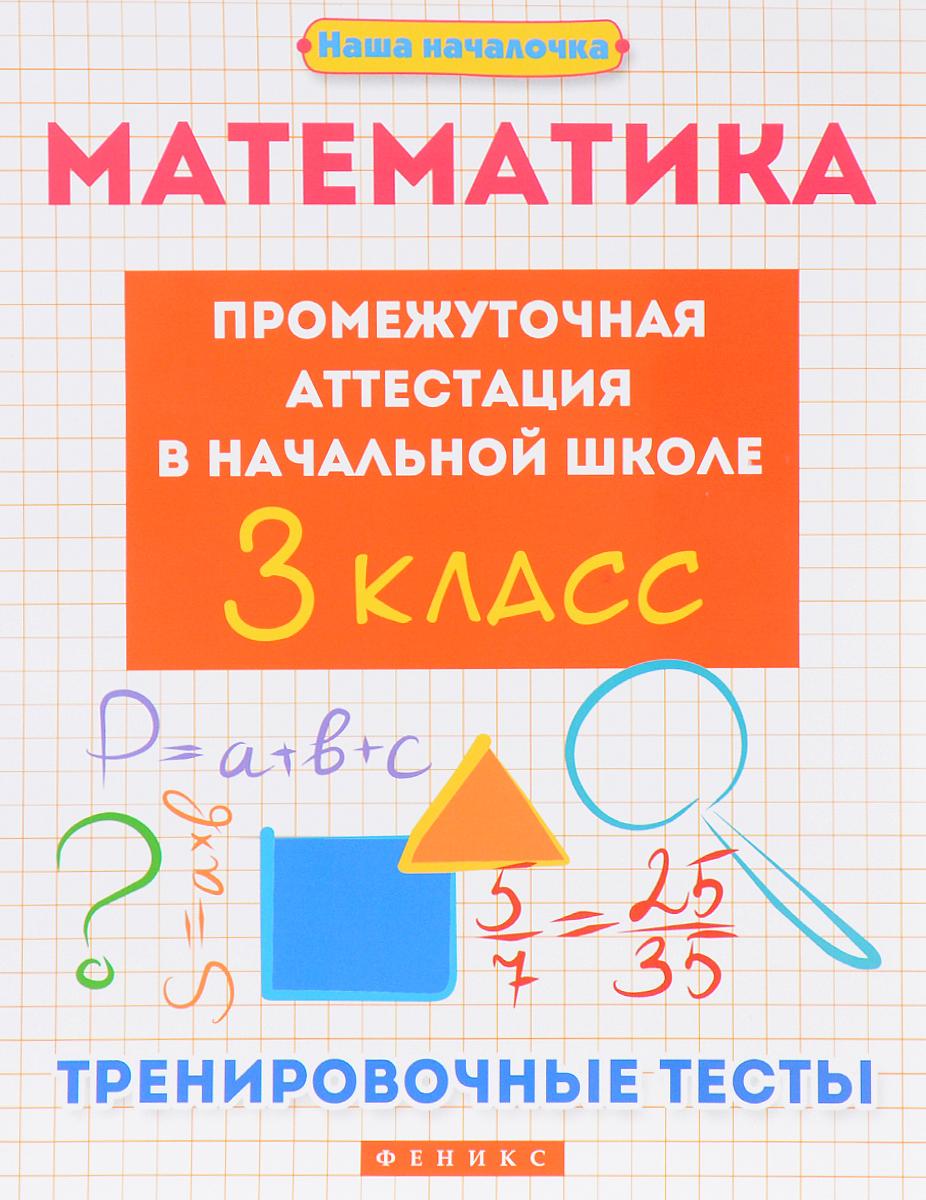 Математика:промежут.аттестация в нач.шк.:3 класс