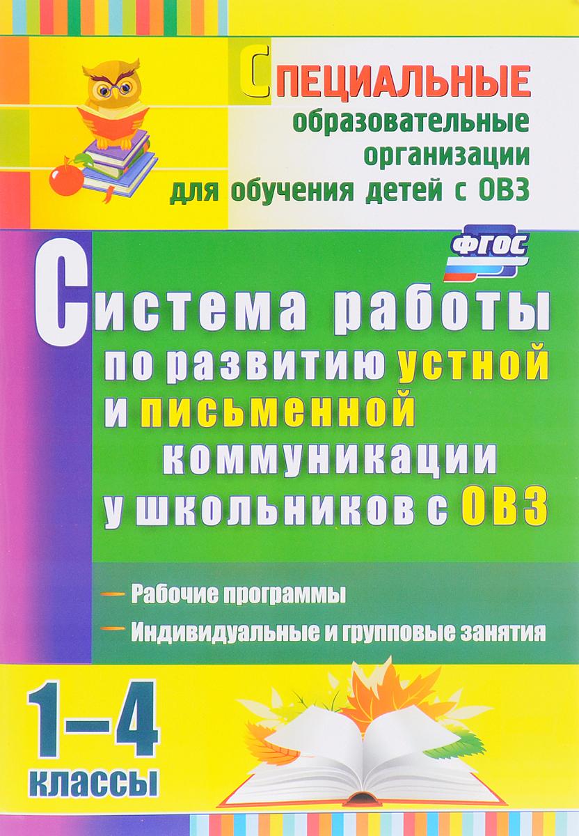 Система работы по развитию устной и письменной коммуникации у детей с ОВЗ. 1-4 классы. Рабочие программы, индивидуальные и групповые занятия