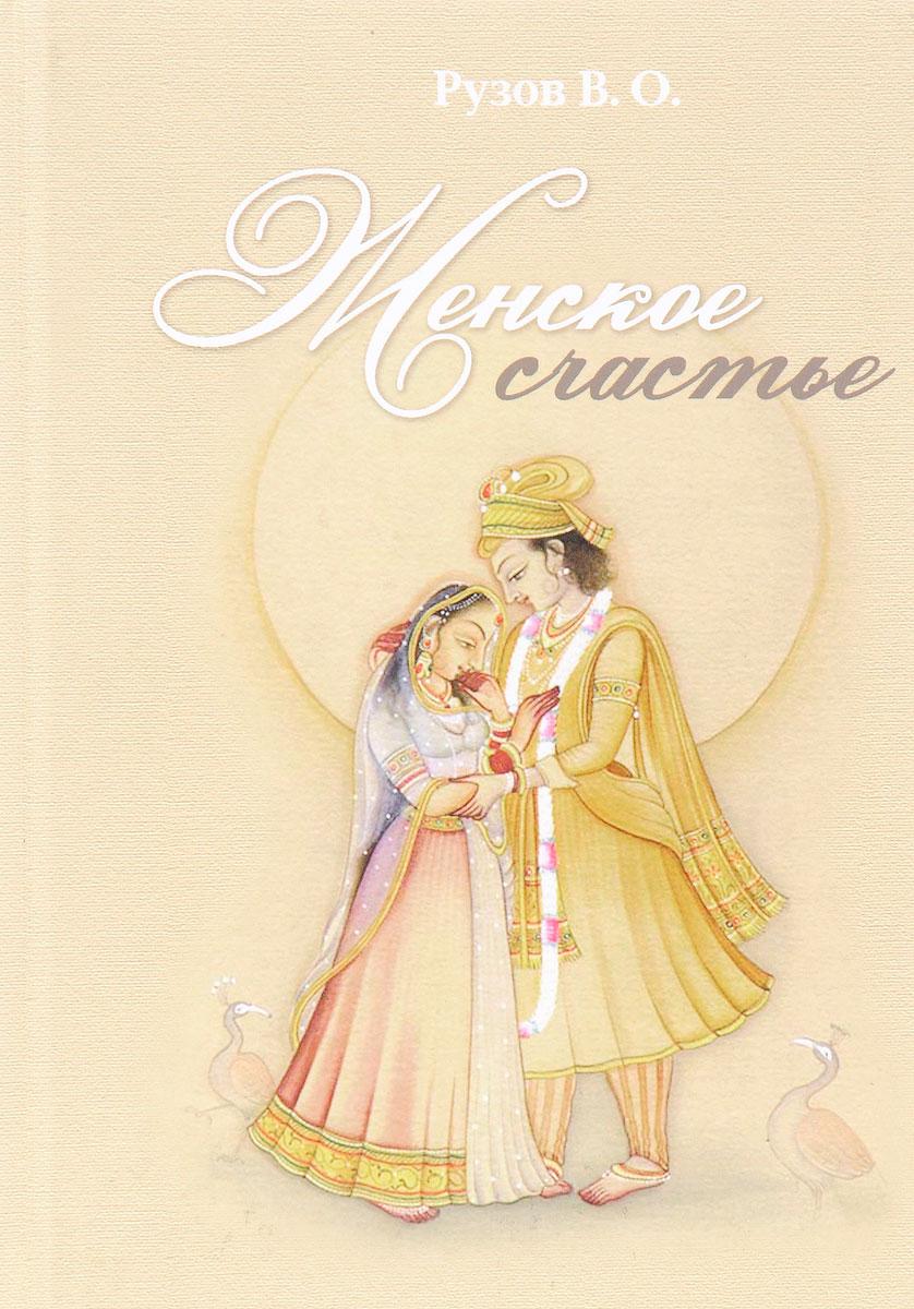 Женское счастье. Лекции по Шримад-Бхагаватам (3.22-23)