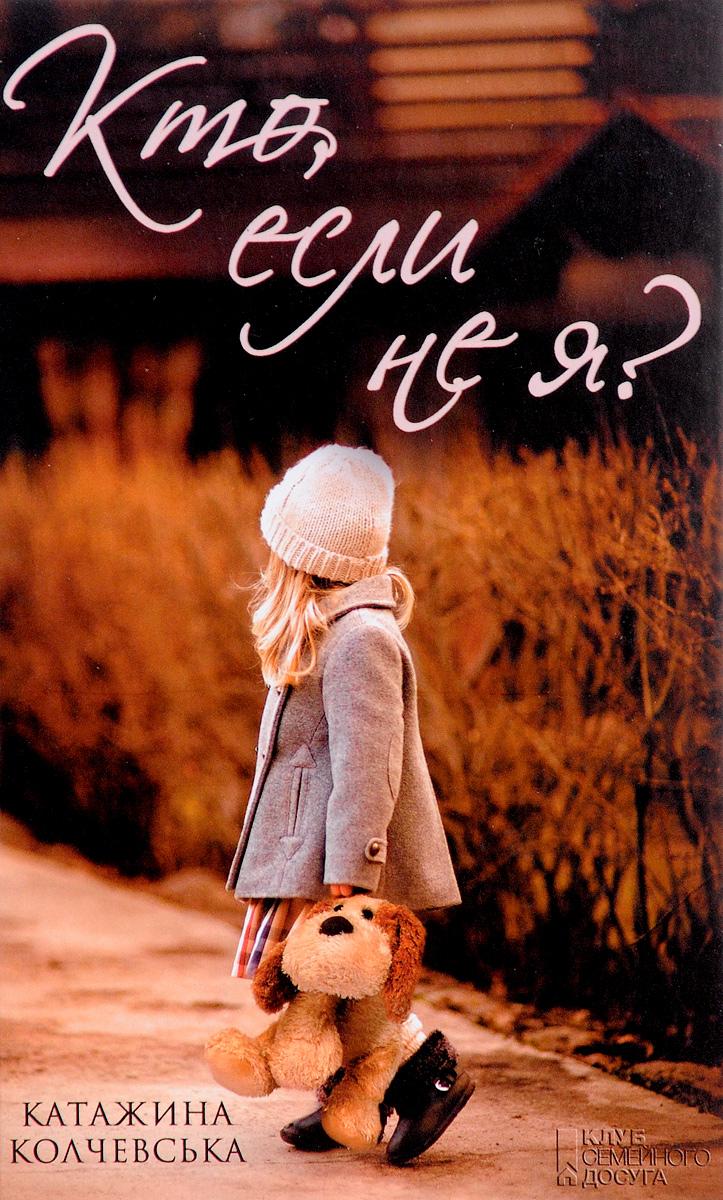Катажина Колчевська Кто, если не я