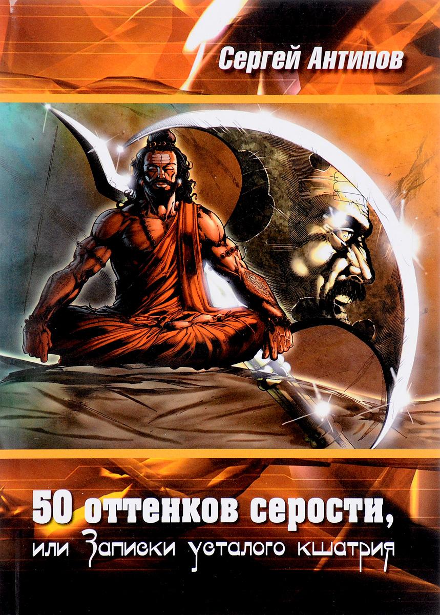 50 оттенков серости, или Записки усталого кшатрия