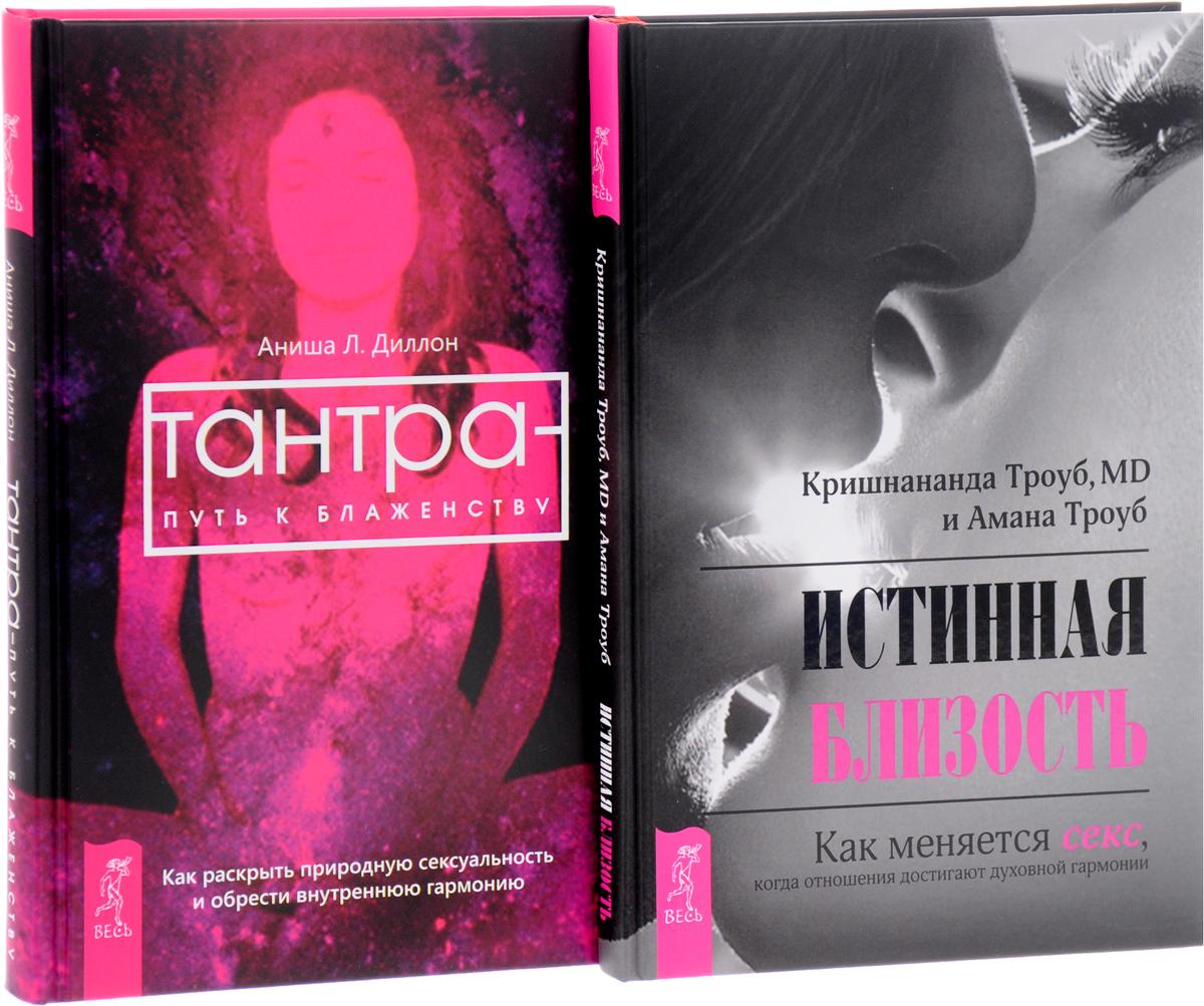 Тантра - путь к блаженству. Истинная близость (комплект из 2 книг)