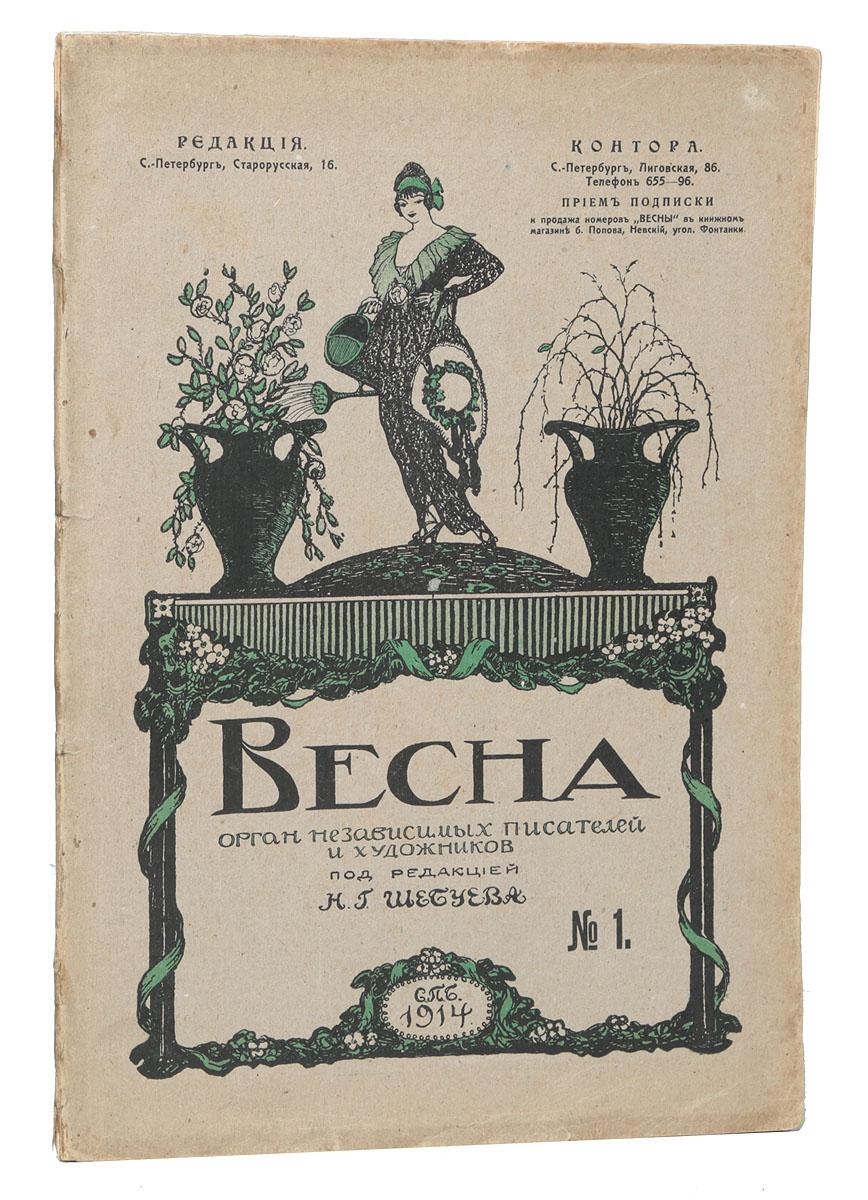 Журнал Весна. № 1, 1914 год