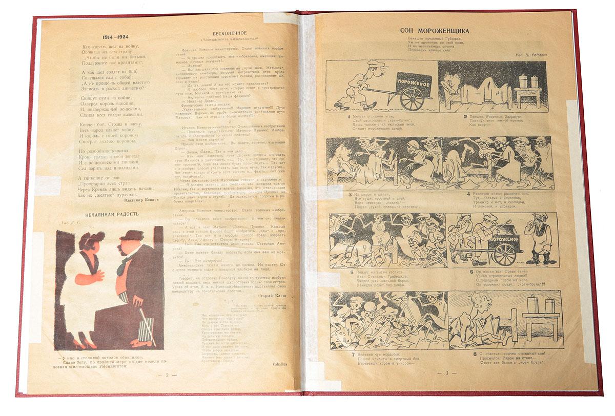 """Журнал """"Красный Ворон"""". № 25, июль 1924 г."""