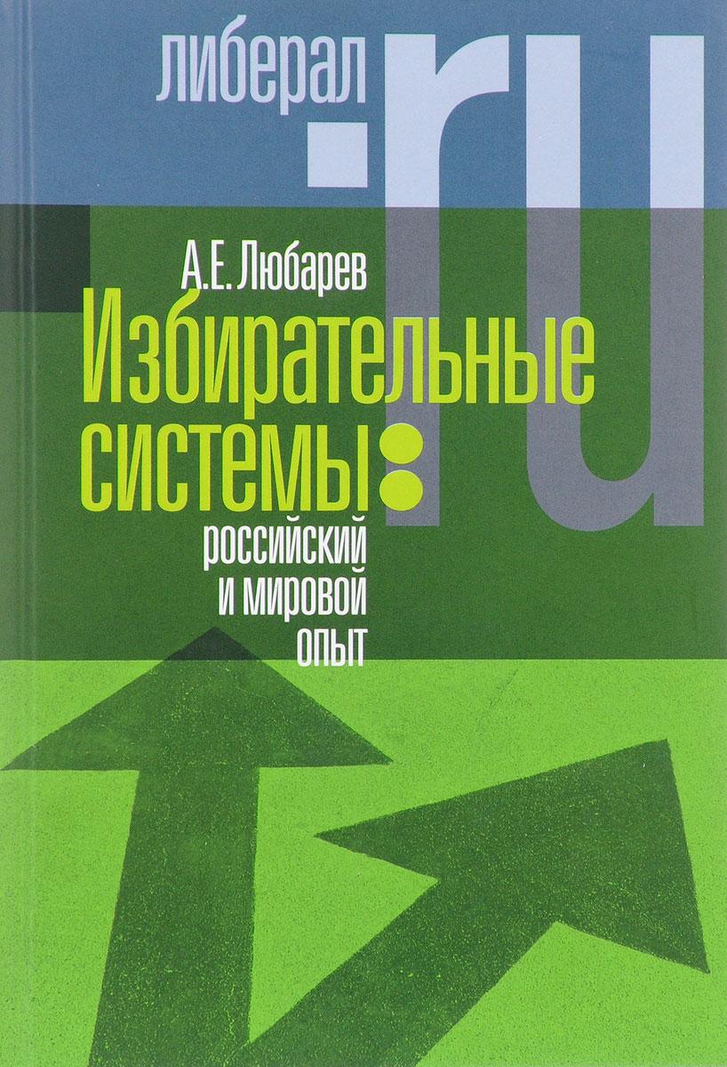 Избирательные системы. Российский и мировой опыт