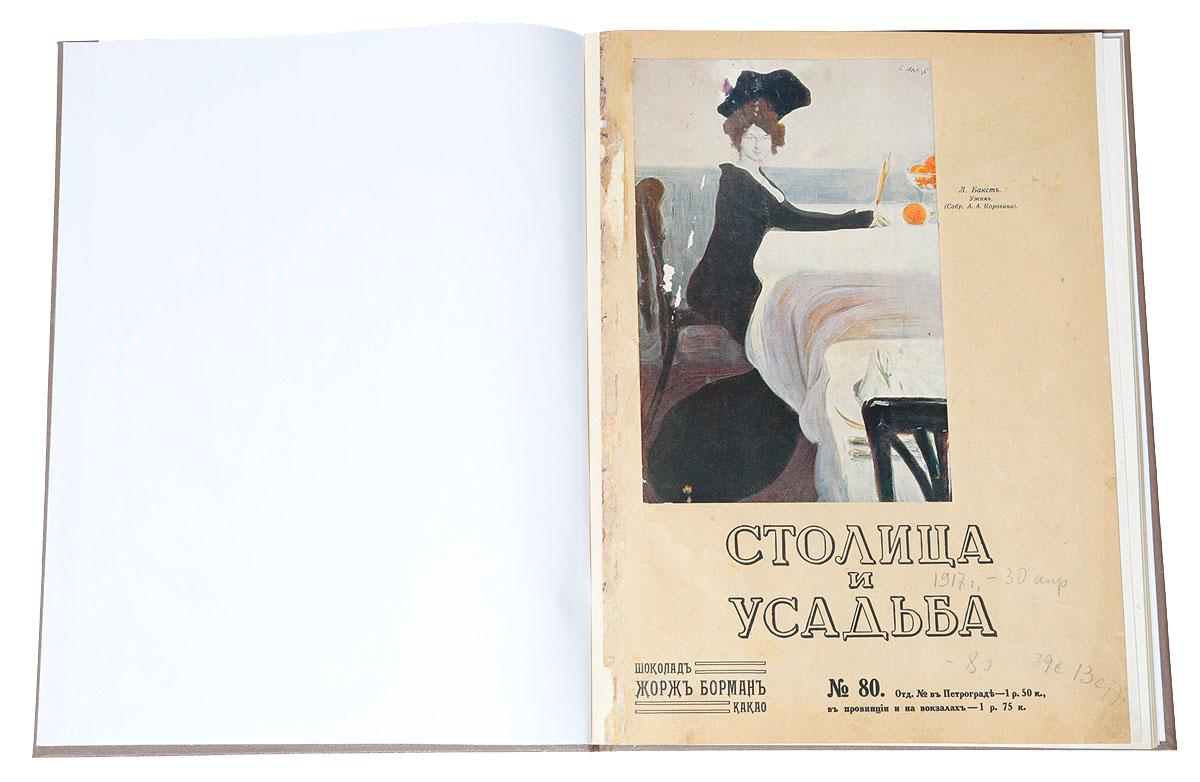 "Журнал ""Столица и усадьба"". № 80, 1917 г."