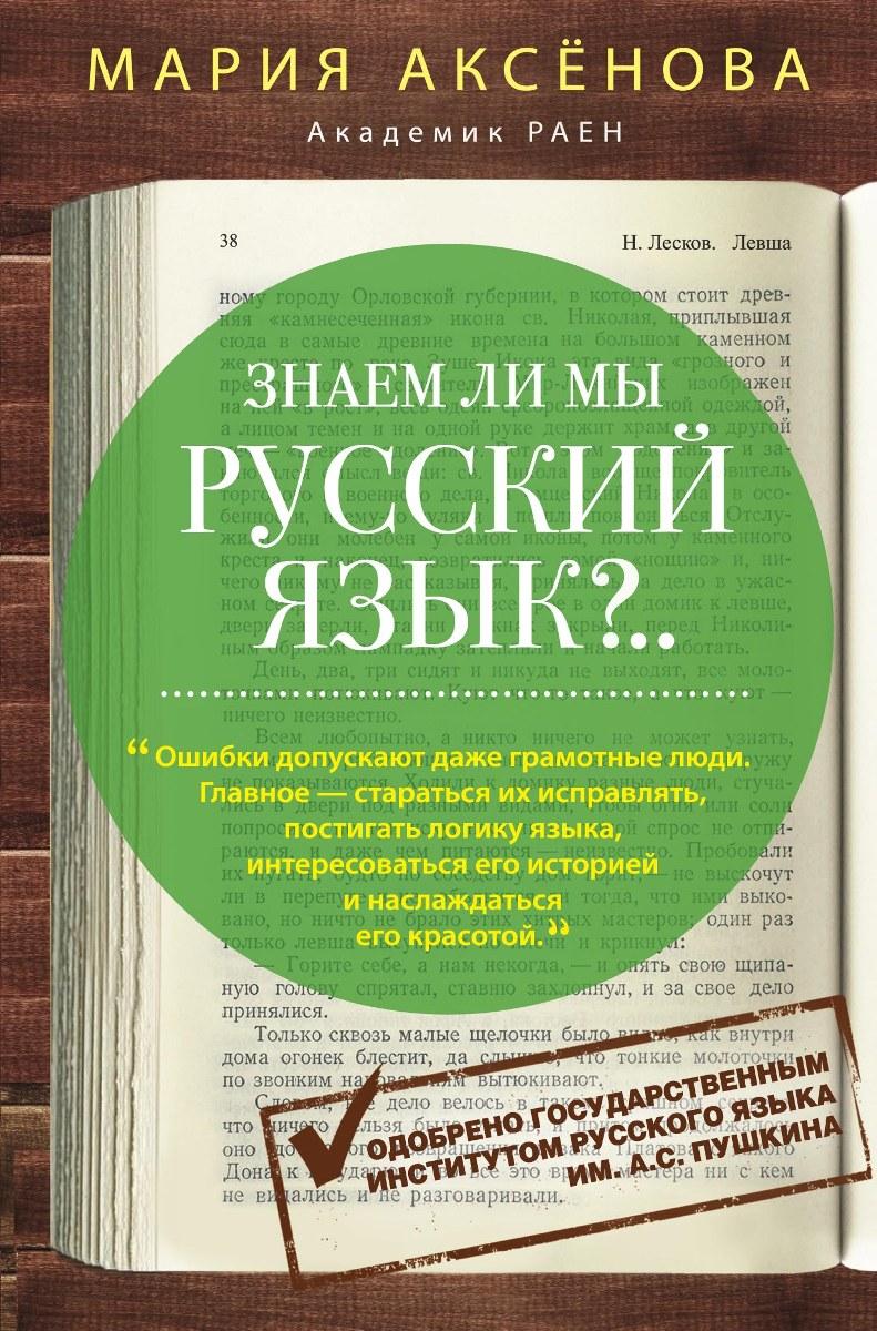 Знаем ли мы русский язык?