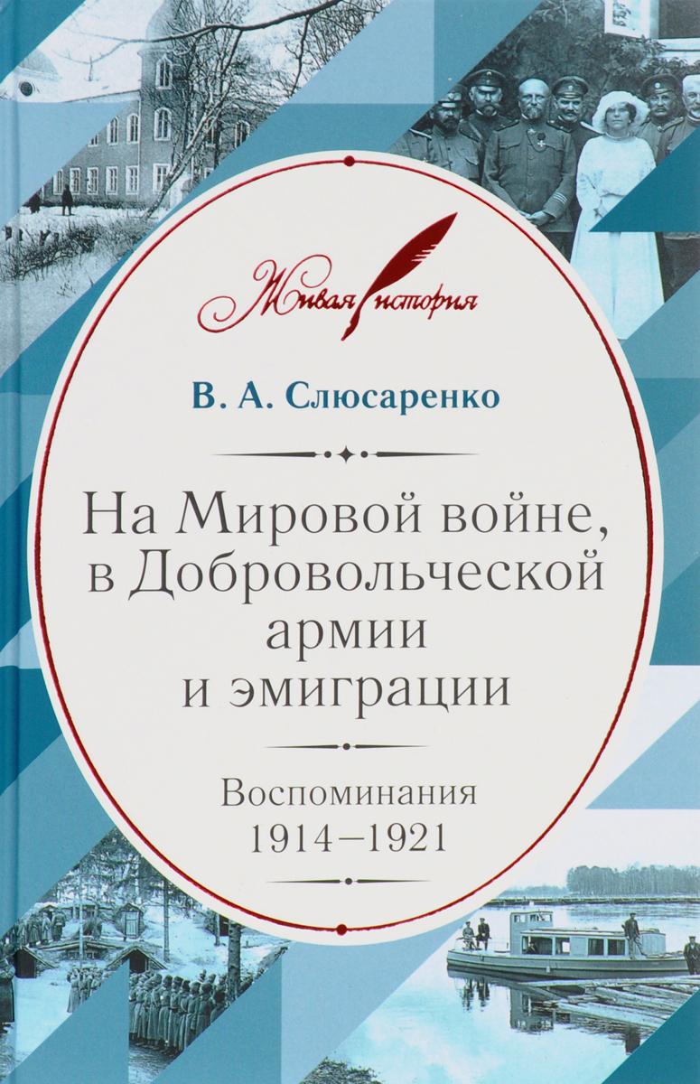 На Мировой войне,в Добровольческой армии и эмиграции.Воспоминания.1914-1921