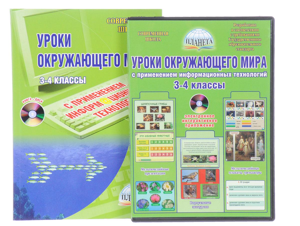 Уроки окружающего мира с применением информационных технологий. 3-4 классы. Методическое пособие (+ CD-ROM)