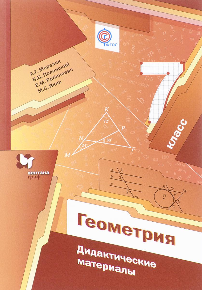 Геометрия. 7 класс. Дидактические материалы