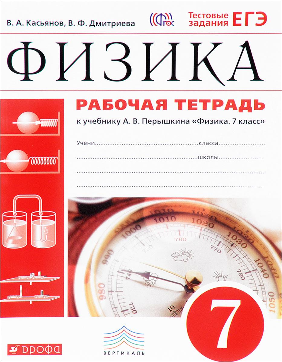 Физика. 7 класс. Рабочая тетрадь