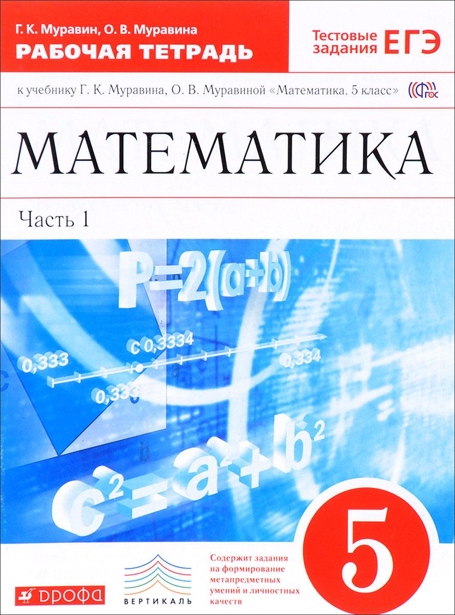 Математика. 5 класс. Рабочая тетрадь. В 2 частях.Часть 1