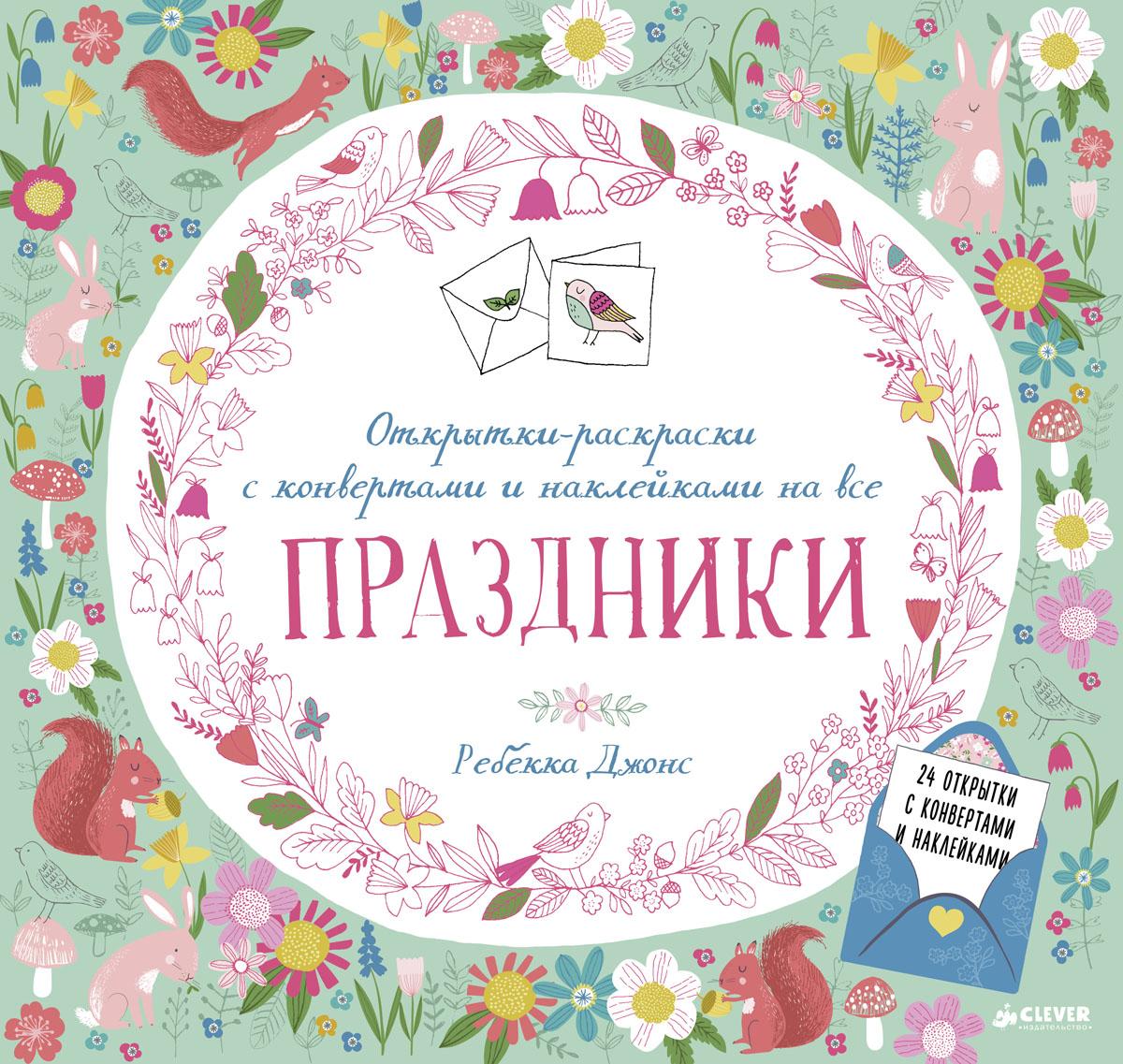 Открытки-раскраски с конвертами и наклейками на все праздники