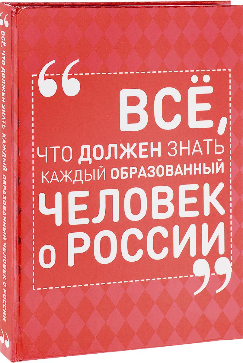 И. В. Блохина Всё, что должен знать каждый образованный человек о России татьяна вайханская что должен знать сегодня кардиолог о дилатационной кардиомиопатии