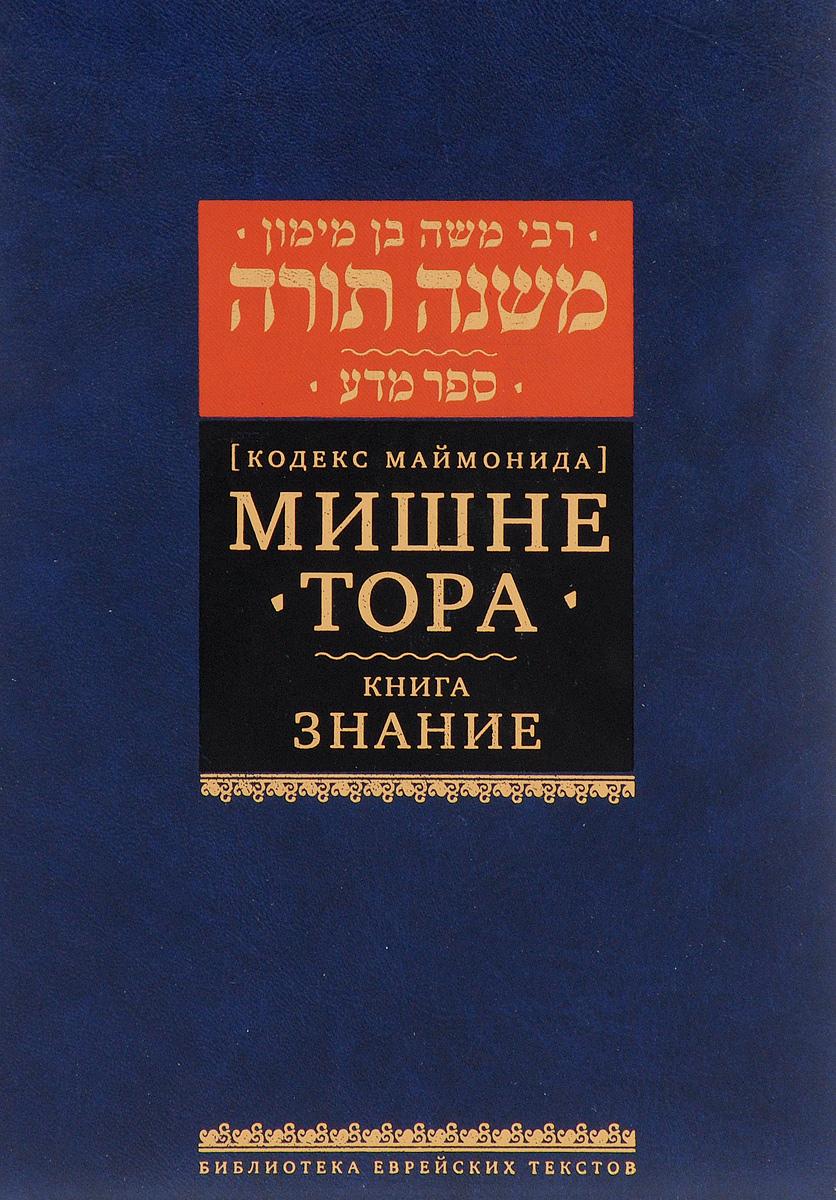 Мишне Тора. Кодекс Маймонида. Знание