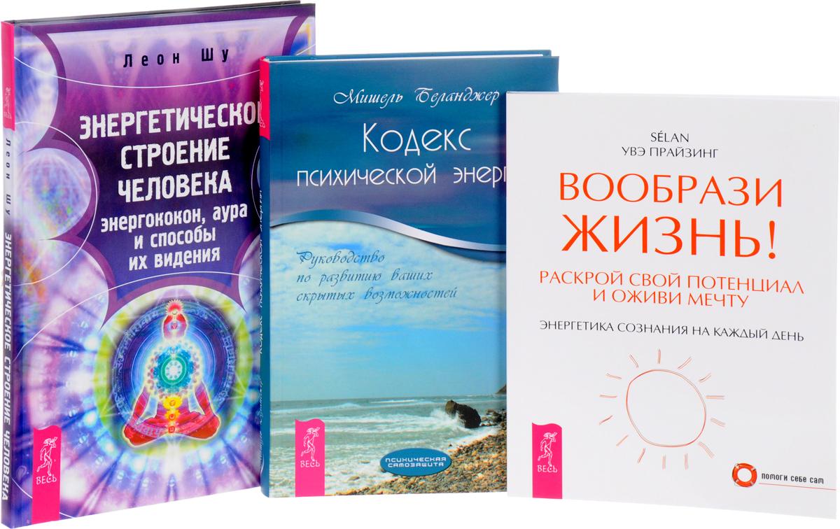 Вообрази жизнь. Кодекс психической энергии. Энергетическое строение человека (комплект из 3 книг)
