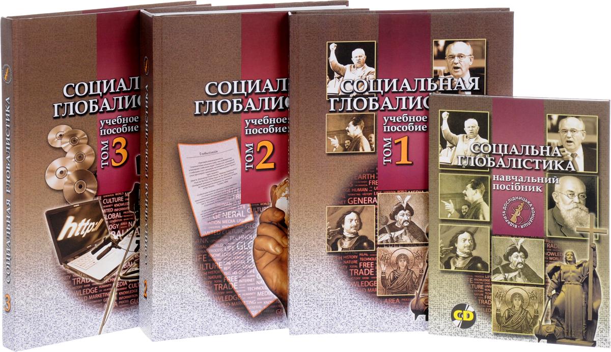 Социальная глобалистика. Учебное пособие. В 3 томах (комплект из 3 книг + CD)