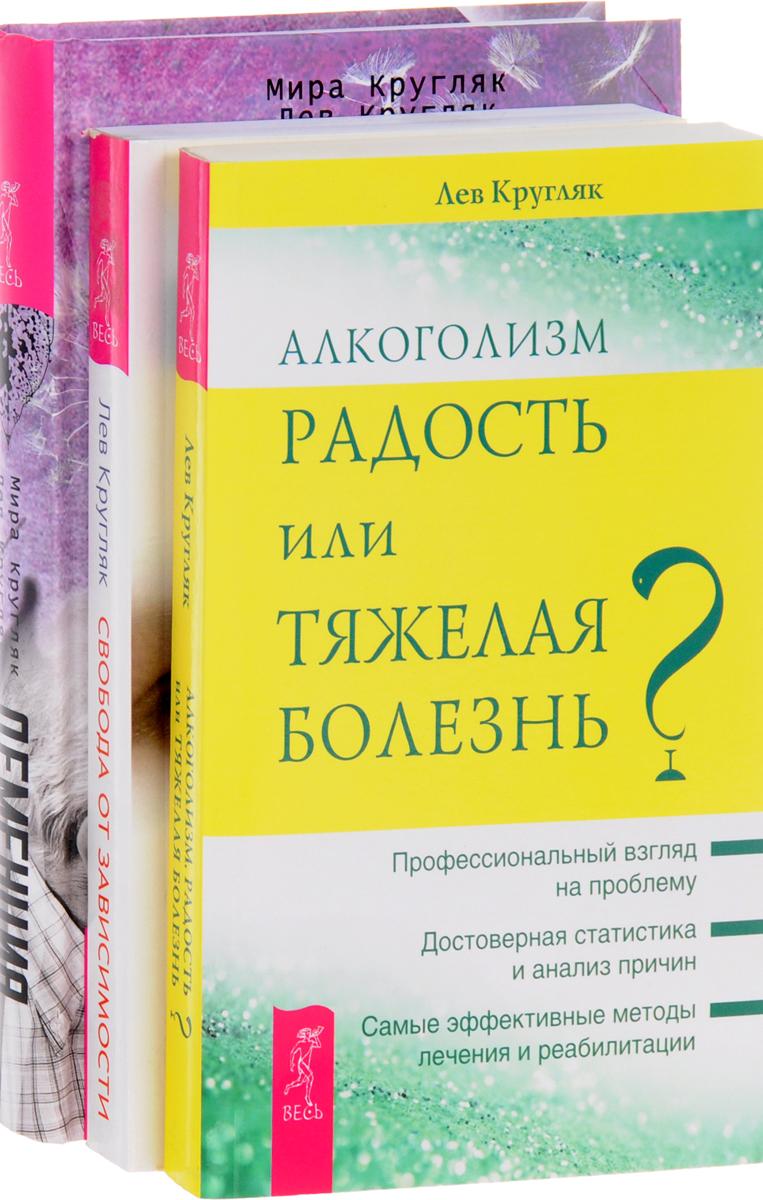 Деменция. Алкоголизм. Свобода от зависимости (комплект из 3 книг)