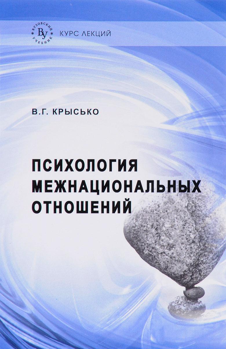 Психология межнациональных отношений. Курс лекций