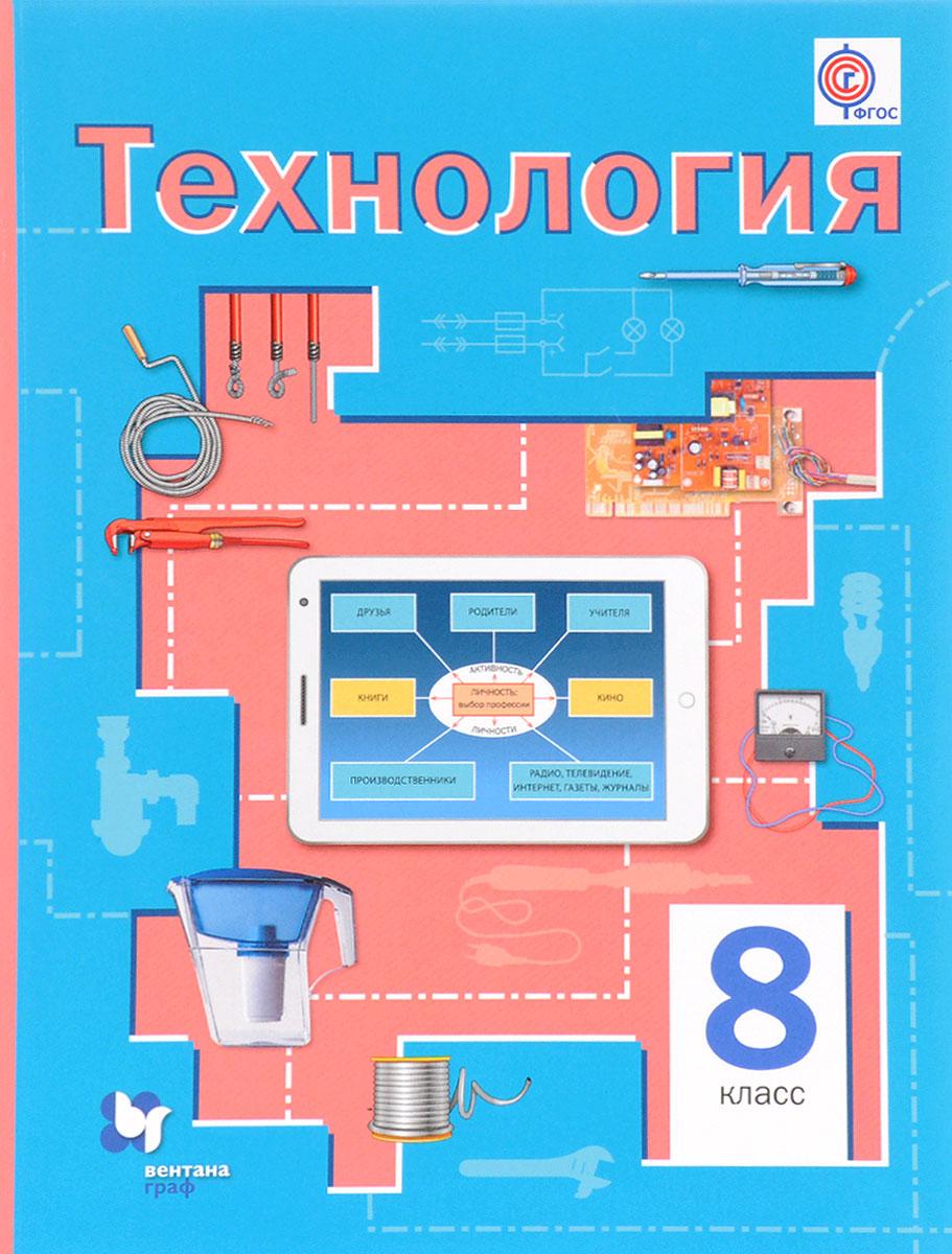 Технология. 8 класс. Учебник