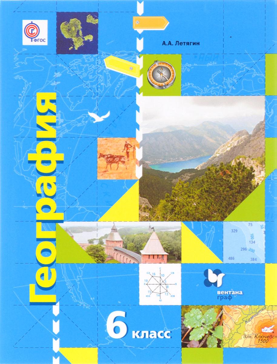 География. Начальный курс. 6 класс. Учебник