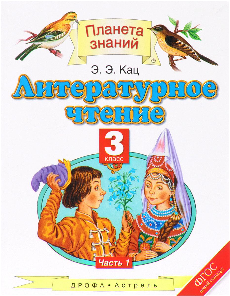 Литературное чтение. 3 класс. Учебник. В 3 частях. Часть 1. Учебник