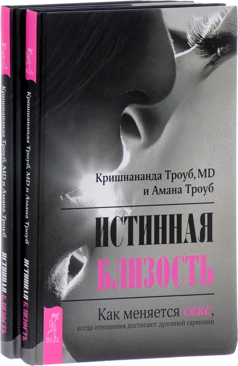 Истинная близость (комплект из 2 книг )